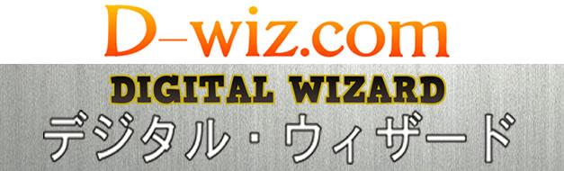 旭川 パソコン修理 サポート 販売 デジタル・ウィザード