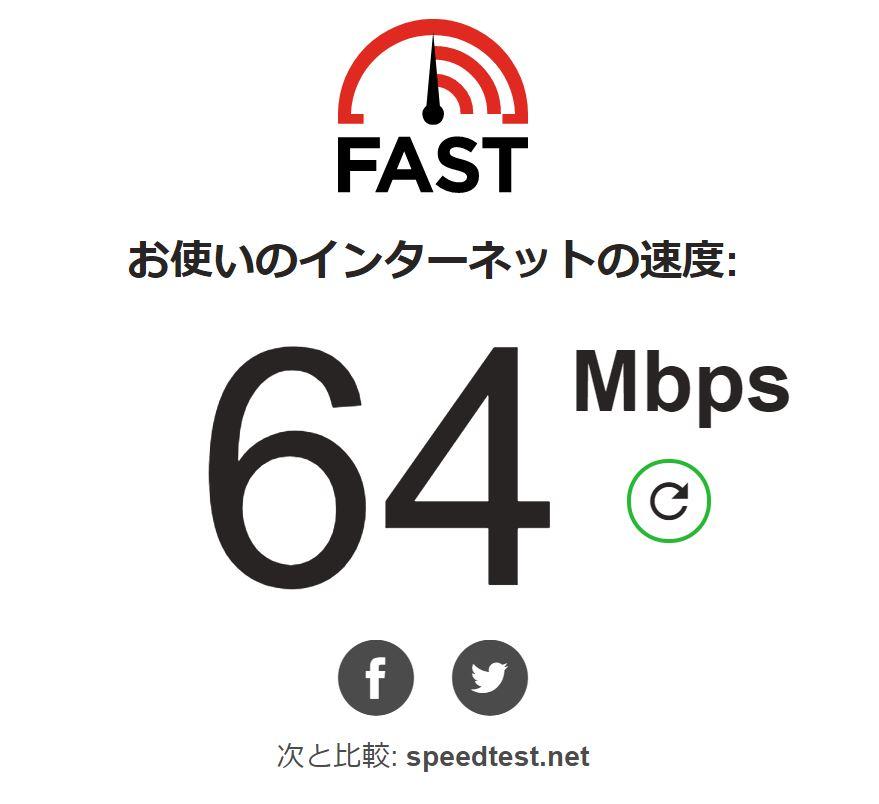 ネット速度のチェック