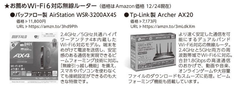 無線LAN規格 Wi-Fi6