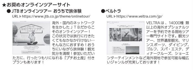お奨めオンラインツアーサイト