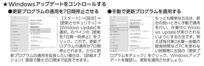 Windows10のアップデート対策